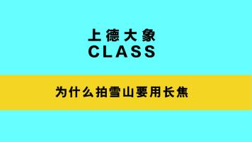 【上德大象CLASS】为什么拍雪山要用长焦