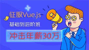 征服Vue.js:基础到进阶班【黑马先锋】