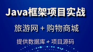 Java项目实战/SSM框架案例/毕业设计/文档+数据库+源码