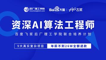 百度后厂理工学院资深AI算工程师联合培养计划/人工智能高薪就业