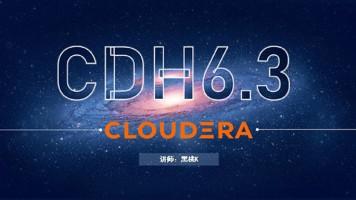 CDH6.3企业级大数据基础平台搭建