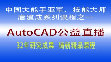 AutoCAD大师直播