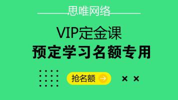 【思唯网络】VIP课程定金课