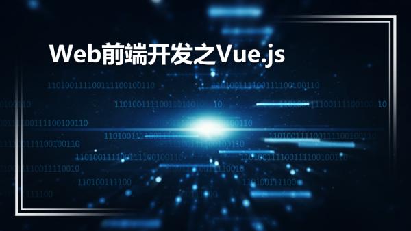 Vue.js大型项目实战-点餐平台系统