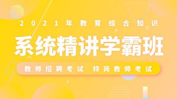 2021年教师招聘考试【教育综合知识】精讲学霸班