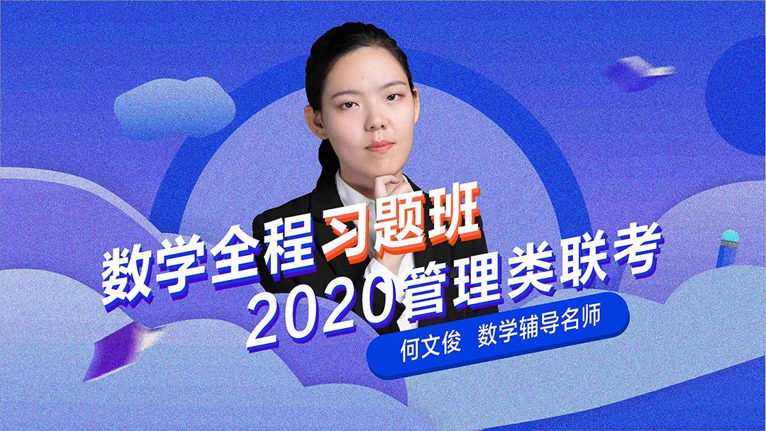 2020管理类联考数学习题班