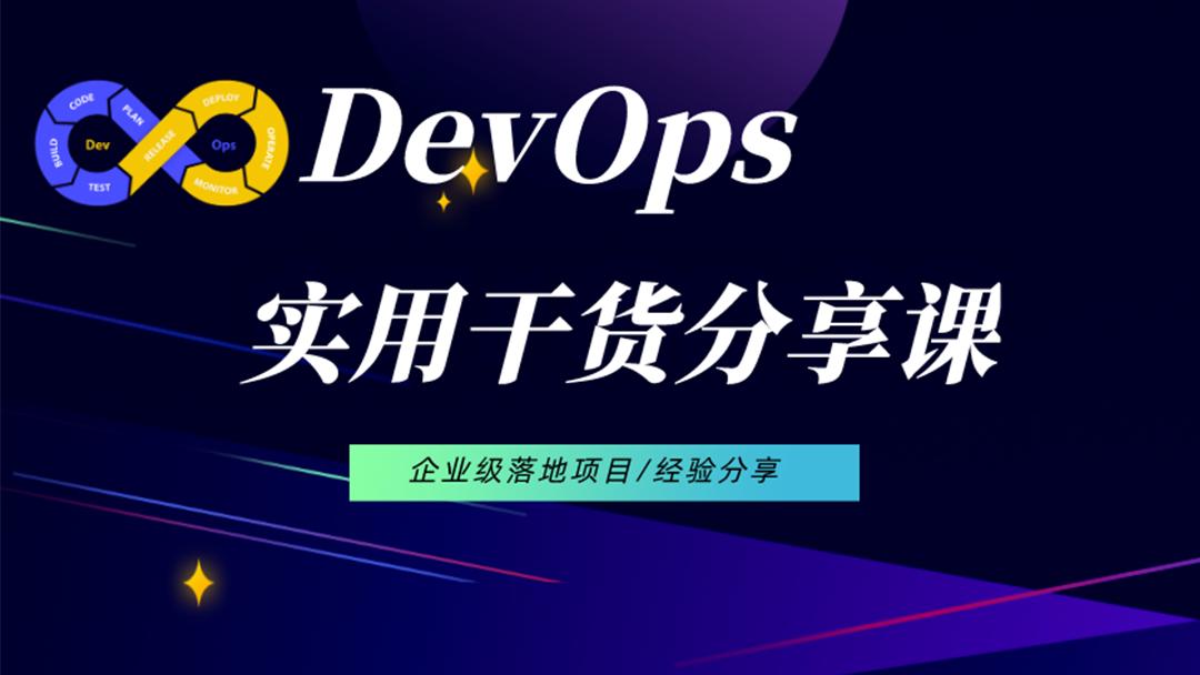 DevOps 分享课【51Reboot教育】