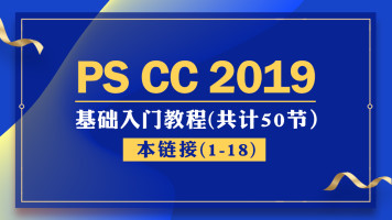 PS CC 2019/photoshop初中级系统教程/ps零基础学习教程/平面设计