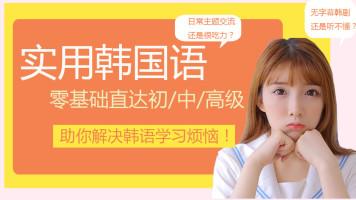 (免)韩语零基础小白变成大师