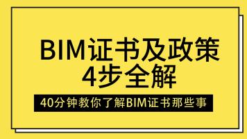 BIM证书及政策4步全解
