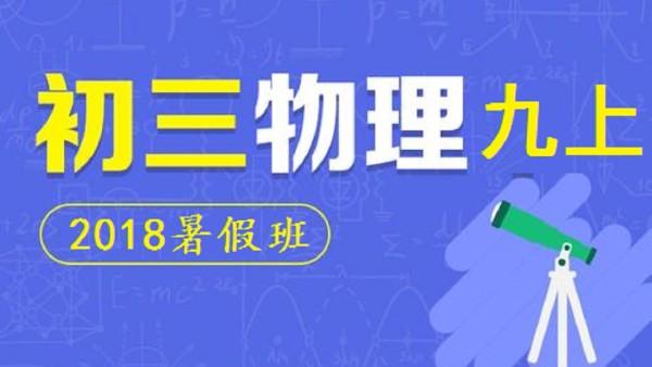 初三九上物理课堂(慧诚教育)