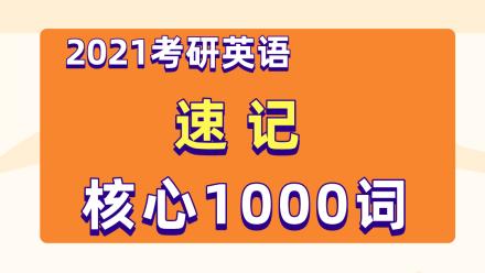【1元拼团】速记2021考研英语核心1000词(可领取电子讲义)