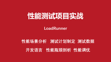 LoadRunner项目实战【全栈系列】