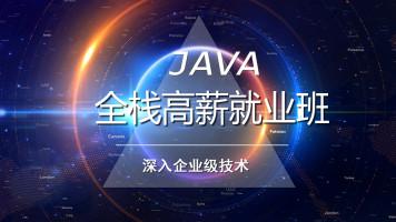 JAVA企业级开发—高薪就业课程【六星教育】