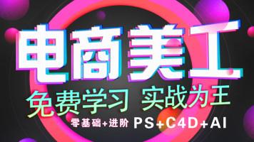 电商美工/PS技巧/人像精修/C4D/抠图/主图/海报/详情页/淘宝美工