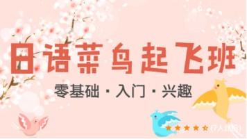 【日语学习】日语入门提升班日语零基础提高班--知诸学院