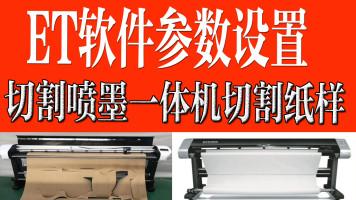 ET服装CAD绘图仪驱动安装切刀墨盒唛架参数设置