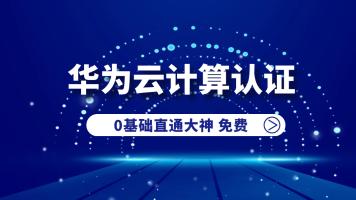 华为云计算培训认证