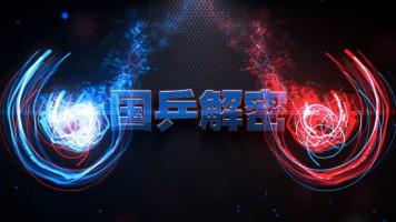 《国乒解密》乒乓球教学视频教程
