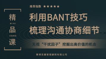 通过BNAT梳理沟通协商细节