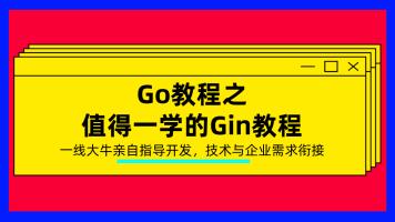 Go教程之值得一学的Gin教程