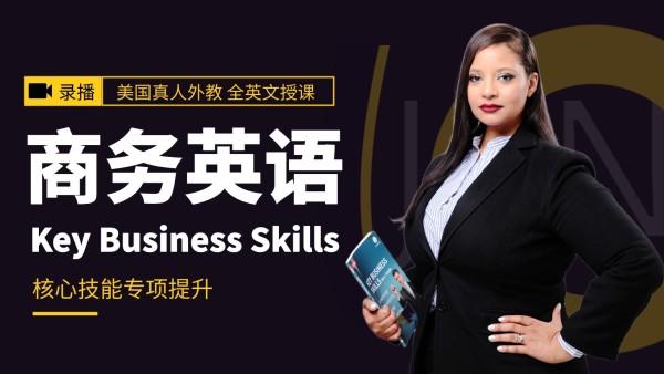 【买课赠书】商务英语核心技能/社交/演讲/会议/电话/视频会议