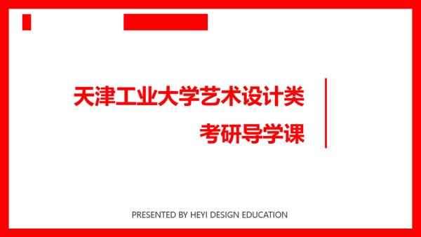 天津工业大学艺术类考研导学课