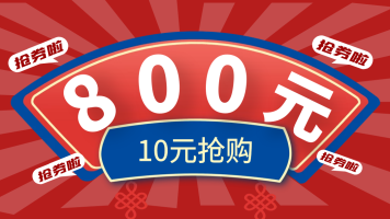 【乐搏】10元抢购800元代金券