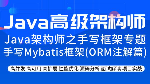 Java架构师之手写框架专题手写Mybatis框架(ORM注解篇
