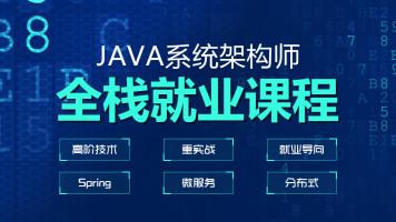 Java系统架构师全栈就业课程 Spring/微服务/分布式