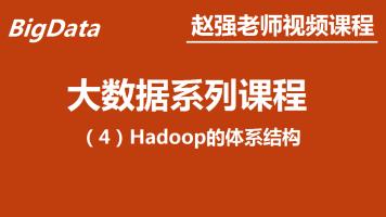 赵强老师:大数据系列课程(4)Hadoop的体系结构