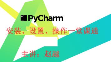 PyCharm安装设置操作一堂课通