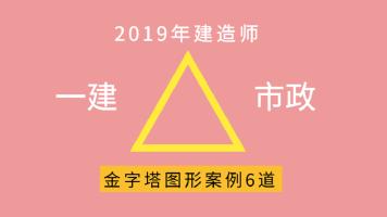 2019一级建造师市政-【金字塔】图形案例经典6道综合-(共9课时)