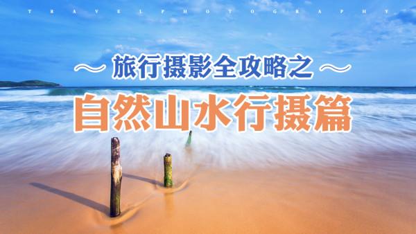 【旅拍终结者】之自然山水行摄篇