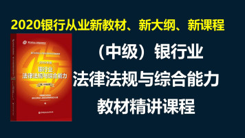 20年新版中级银行从业银行业法律法规与综合能力[杨老师职考学堂]