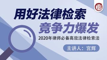 2020年律师必备高效法律检索法
