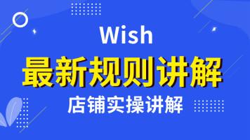【电商培训】wish最新政策讲解