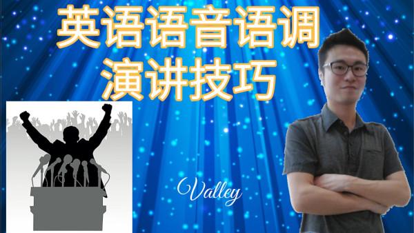 英语口语语音语调发音演讲技巧口語發音語音語調演講技巧Valley