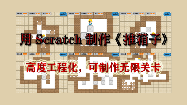 用Scratch制作《推箱子》