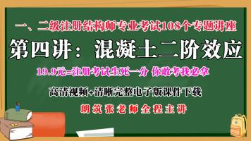 4混凝土二阶效应【朗筑注册结构师考试规范专题班】