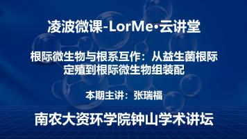 凌波微课-LorMe云讲堂第十五讲