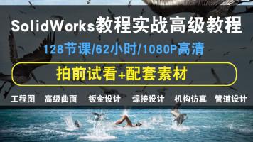 SolidWorks视频教程 SolidWorks实战案例,高级教程