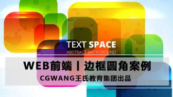 边框圆角丨WEB前端基础丨CSS3入门基础丨CGWANG王氏教育集团