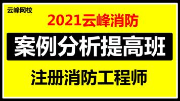 云峰消防2021注册消防工程师:案例分析提高班