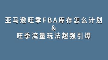 亚马逊旺季FBA库存怎么计划和旺季流量玩法的超强引爆