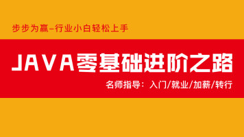 【精品大咖说】JAVA零基础/线程/集合源码/jvm优化/web开发