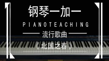 北国之春钢琴教学视频自学教程双谱钢琴一加一