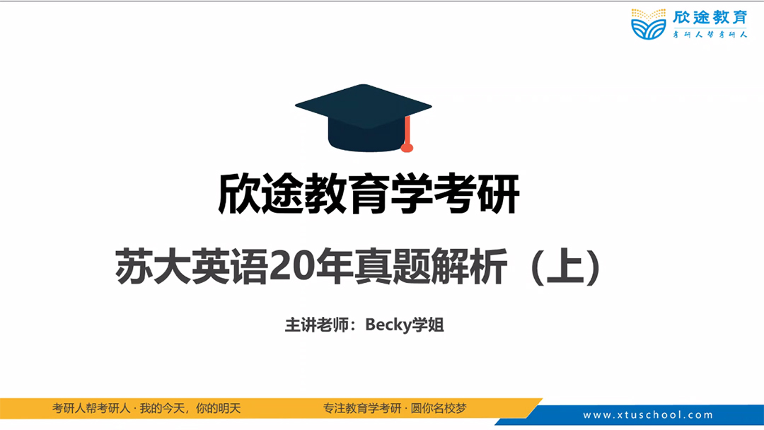 【2021教育学考研】苏州大学(学科英语)冲刺真题解析试听课