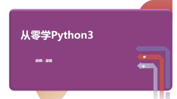 从零学Python3