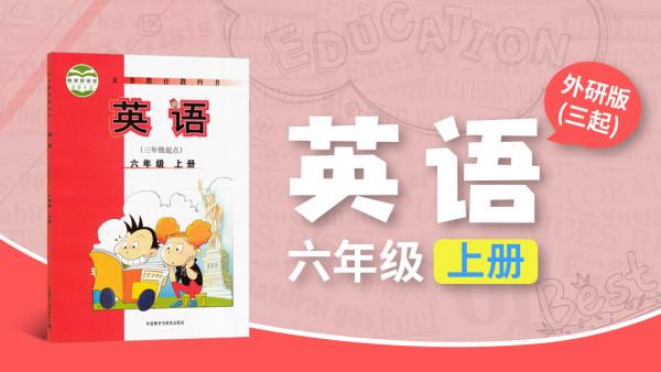 六年级外研版英语上册(三年级起点)六年级英语同步学习